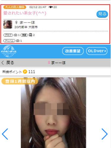 愛されたい系女子のまほちゃんのプロフィール画像