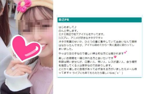 出会い系にいた地下アイドルのプロフィール画像