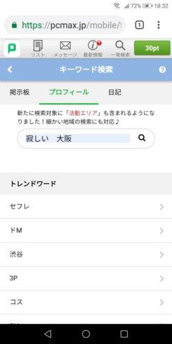 出会い系サイトのPCMAXの検索画像