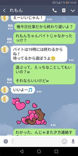 レモンちゃんとのLINE画像