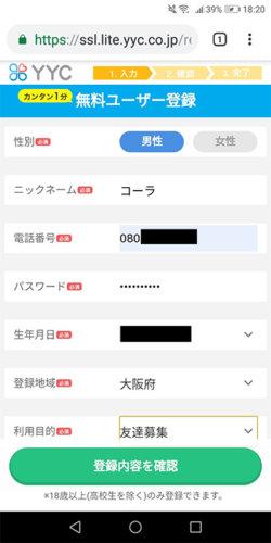 出会い系サイトYYCの登録の仕方