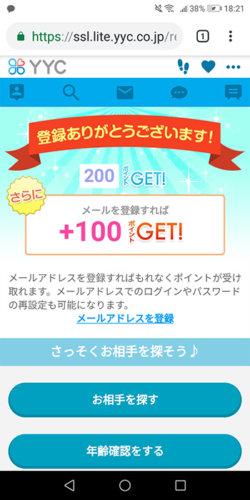 YYCに登録で200ポイントゲット!