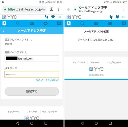 YYCでメールアドレスの登録・変更