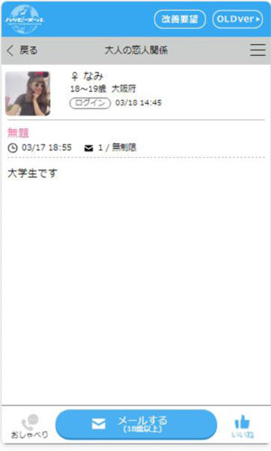 なみちゃんのプロフィールスクショ