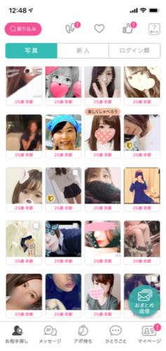 出会い系アプリの女の子一覧
