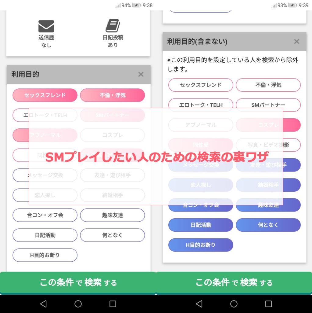 SMプレイしたいなら出会い系サイトの検索方法をマスターするべしw