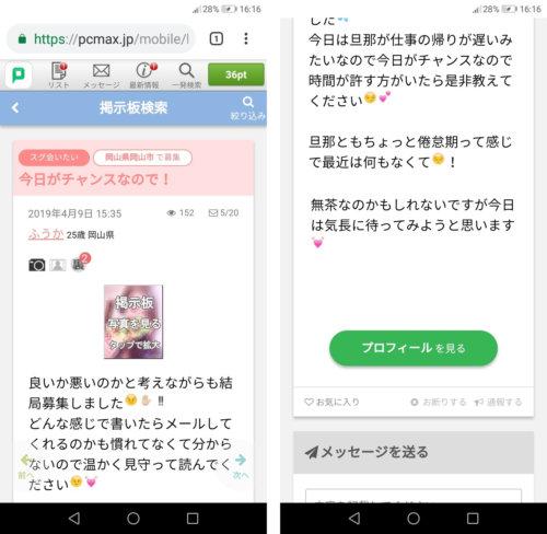 岡山のセフレのプロフィール画像