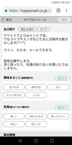 ハッピーメールのプロフィール画像