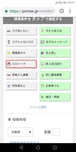 PCMAXの検索条件画像