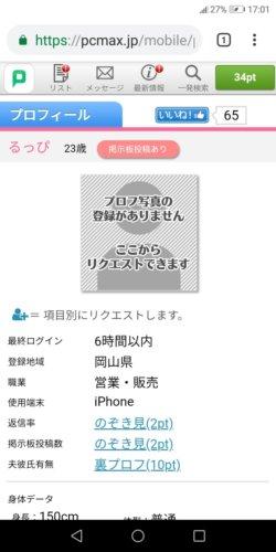 岡山のセフレの友達のプロフィール画像