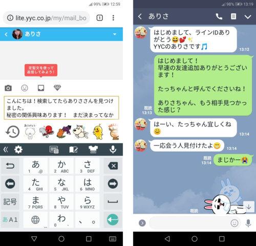 広島のセフレとのメッセージのやりとり画像