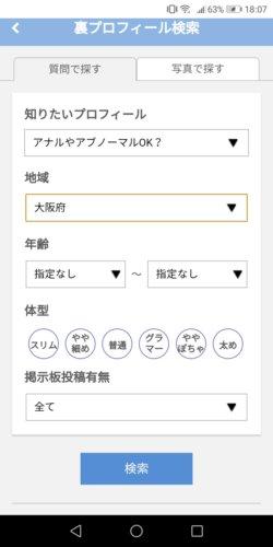 出会い系サイトでSMパートナーを探す方法2
