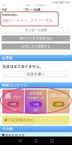 出会い系のPCMAXのサイト内画像