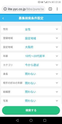 YYCの検索ページ