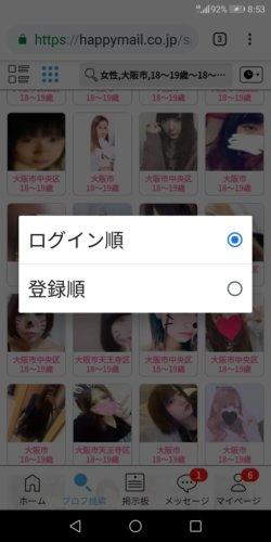 ハッピーメールの検索画像2