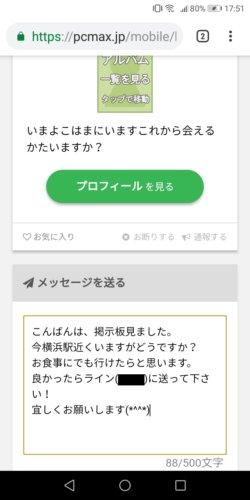 出会い系の横浜美人へのメッセージ画像