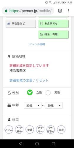 pcmaxの検索画像