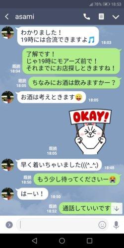出会い系の横浜美人のLINE画像