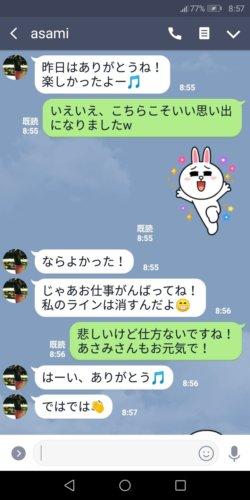 出会い系の横浜美人のLINE画像3