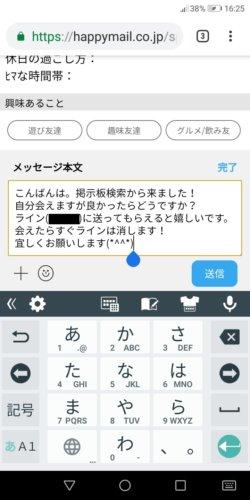 ハッピメールのメッセージ画像