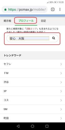 pacmaxの検索画像