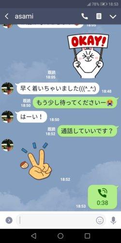 出会い系の横浜美人のLINE画像2