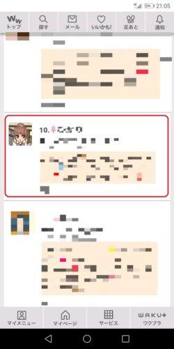ワクワクメールの検索結果画像