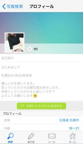 北海道札幌市の出会い系で見つけた好みの女性プロフィール画像