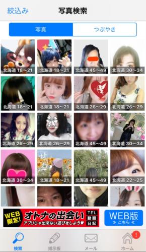 北海道札幌市で出会い系アプリを使って女性検索をした結果画像