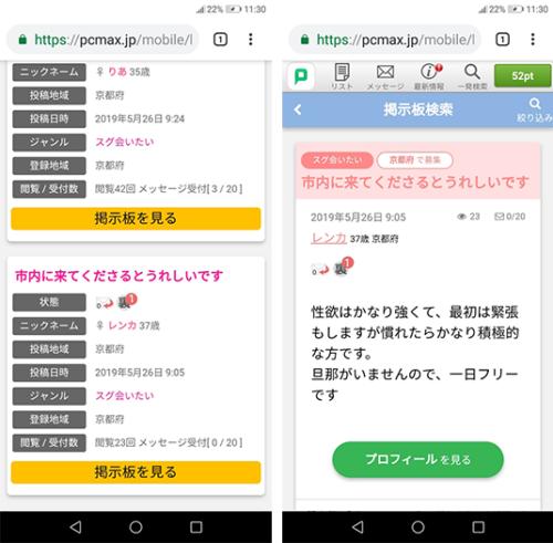 京都で使った出会い系サイトの検索結果に表示されたエロそうな女性