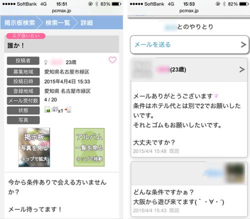 愛知県名古屋市で割り切り目的で出会い系サイトを使っている女の子のプロフィール