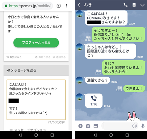 沖縄の出会い系ユーザーとのやりとり