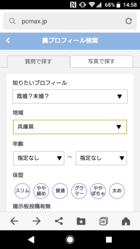 裏プロフ検索画面