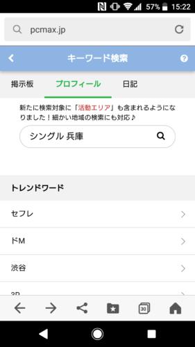 「シングル 兵庫」検索画面