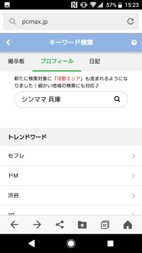 「シンママ 兵庫」検索画面
