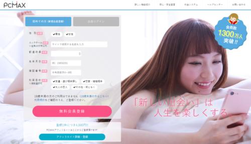 出会い系サイト「PCMAX」の公式サイト画像
