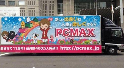 PCMAXトラック2